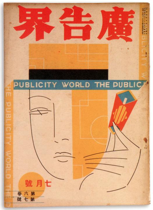 25 tapas de antiguas revistas japonesas